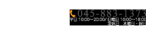 石川町・山手・本牧の整体マッサージは【口コミNO.1】山手カイロプラクティック整体院 お問い合わせ
